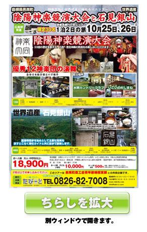 島根県邑南町「陰陽神楽競演大会」と世界遺産「石見銀山」