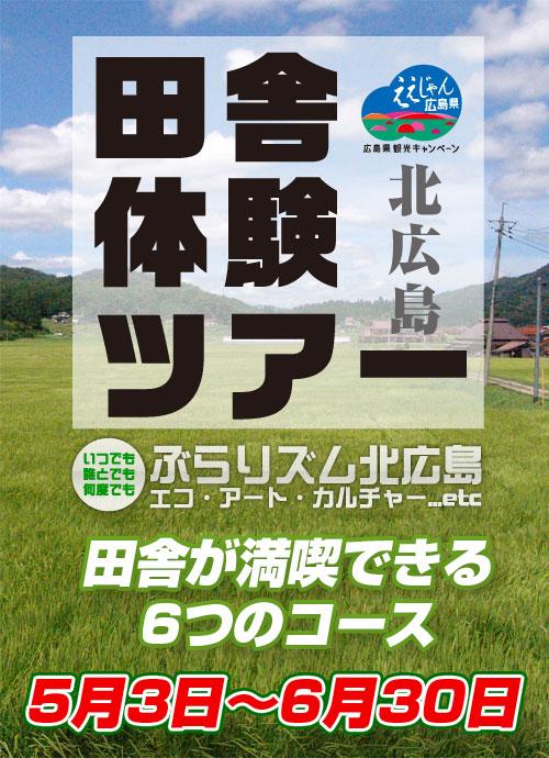 田舎体験ツアー ぶらりすむ北広島 春のツアー