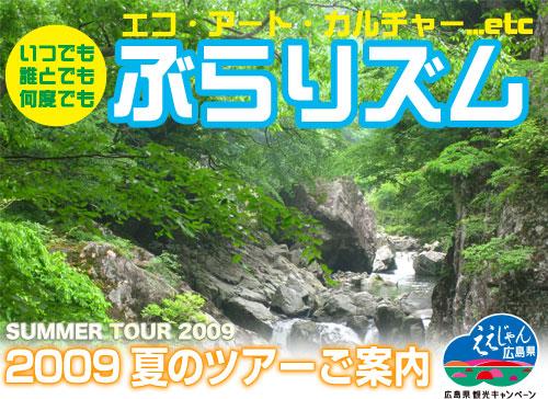 ぶらりズム 2009 夏のツアーご案内