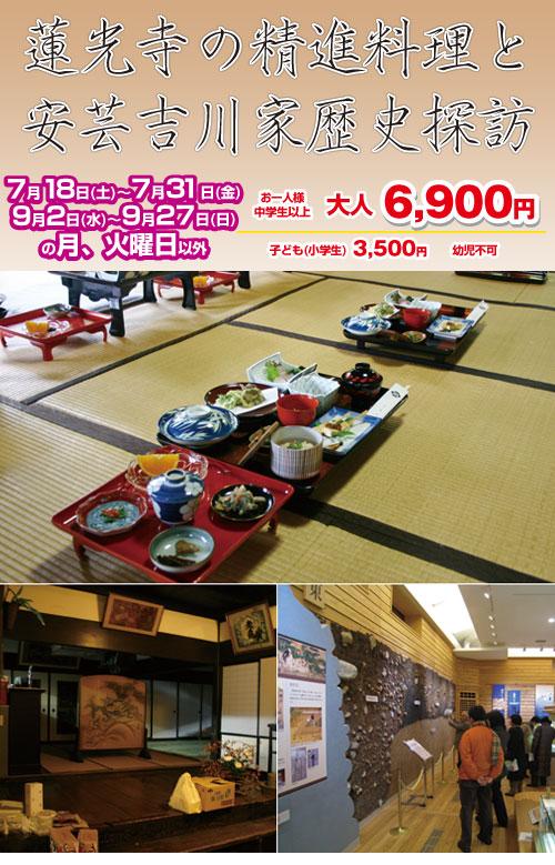 蓮光寺の精進料理と安芸吉川家歴史探訪