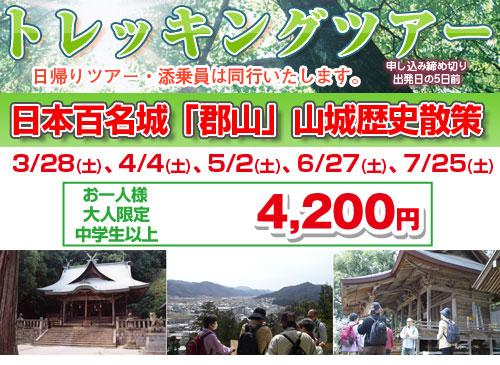 日本百名城「郡山」山城歴史散策 ・一般向け