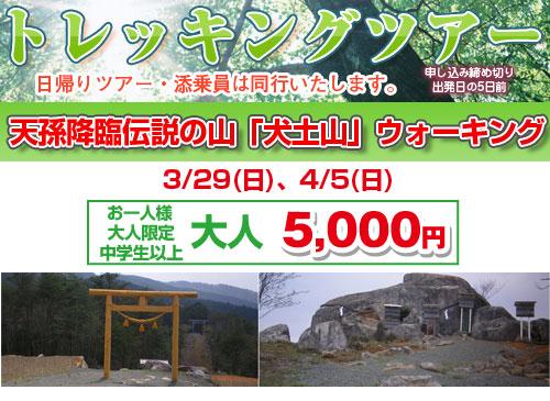 天孫降臨伝説の山「犬土山」ウォーキング・初級コース