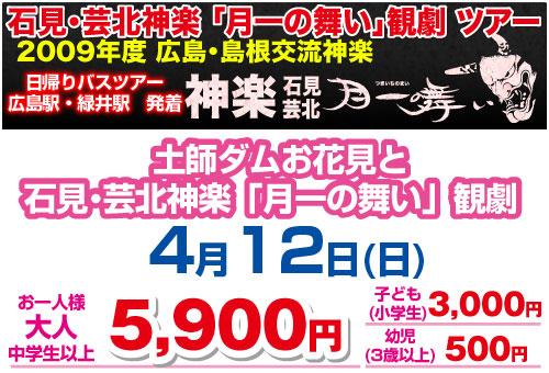 土師ダムお花見と石見・芸北神楽「月一の舞い」観劇