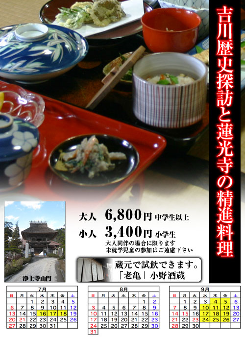 吉川歴史探訪と蓮光寺の精進料理