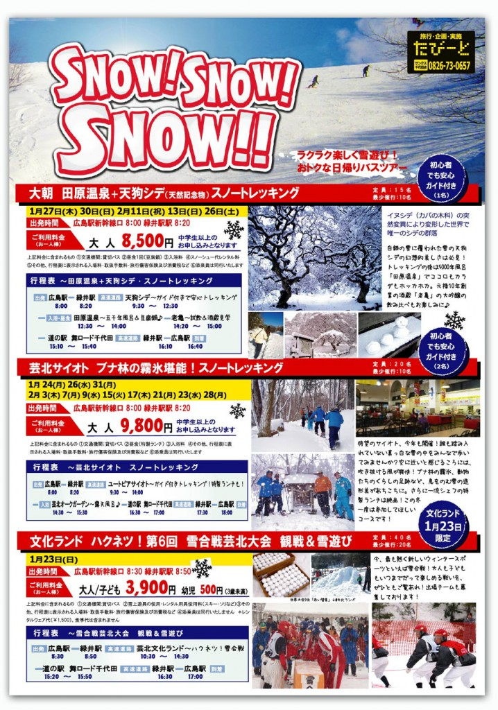 雪遊びに行くならこのツアーに参加しちゃおう!