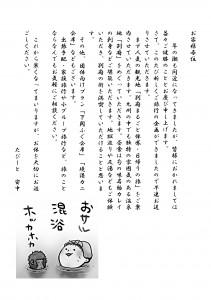 安中さんからの手紙