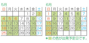 平成20年5月3日(土)〜6月30日(月)日帰り