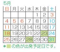 成20年5月18日(日)〜5月31日(土) 日帰り