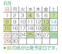 平成20年6月04日(水)〜6月28日(土) 日帰り