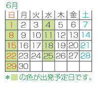 平成20年6月1日(日)〜6月30日(月)日帰り