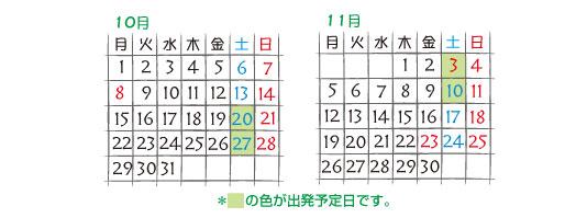 芸北・神楽民宿へ泊まる!・カレンダー