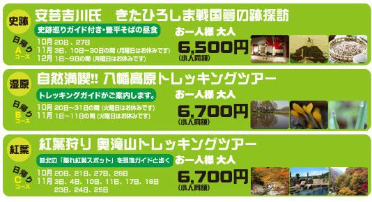 芸北・神楽民宿へ泊まる!