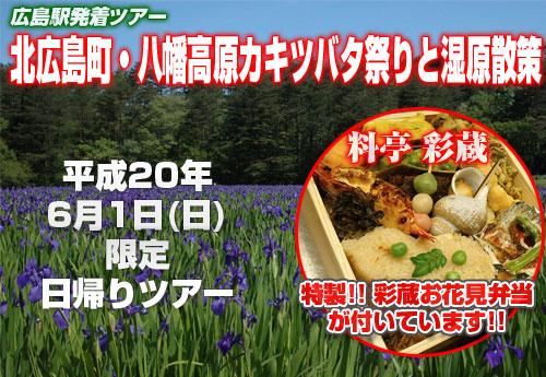 北広島町・八幡高原カキツバタ祭りと湿原散策