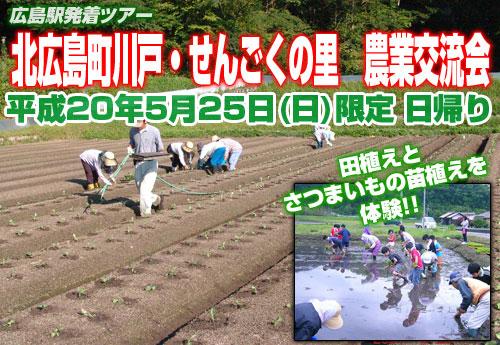 北広島町川戸・せんごくの里 農業交流会