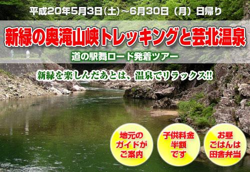 新緑の奥滝山峡トレッキングと芸北温泉