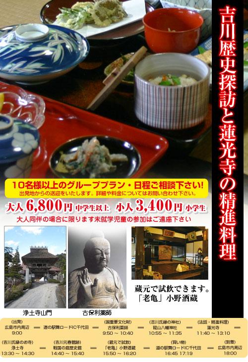 蓮光寺精進料理と安芸吉川家歴史探訪