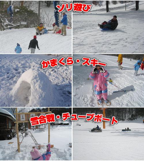 雪遊びメニュー